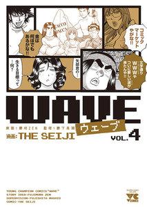 WAVE 4巻