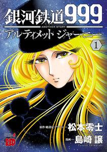 銀河鉄道999 ANOTHER STORY アルティメットジャーニー (1) 電子書籍版