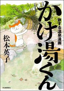 旅する温泉漫画 かけ湯くん
