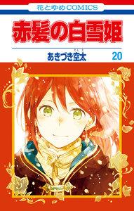 赤髪の白雪姫 20巻