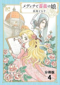 メディチと薔薇の娘【分冊版】 4巻