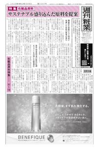 週刊粧業 第3207号