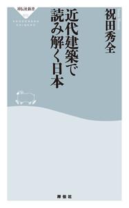 近代建築で読み解く日本