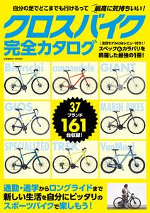 クロスバイク完全カタログ