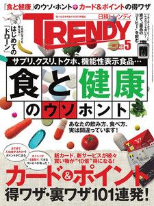 日経トレンディ (TRENDY) 2015年5月号 電子書籍版