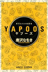 唐沢なをき短編集 YAPOOS
