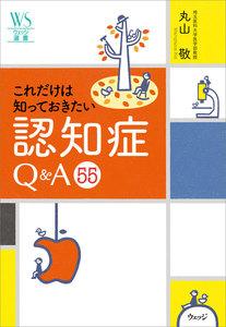 これだけは知っておきたい認知症 Q&A 55