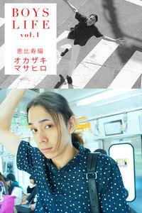 BOYSLIFE vol.1 オカザキマサヒロ 恵比寿編