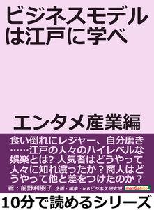 ビジネスモデルは江戸に学べ。エンタメ産業編。