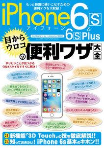 iPhone6s&6s Plus 目からウロコの便利ワザ大全