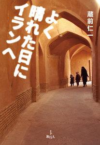 よく晴れた日にイランへ 電子書籍版