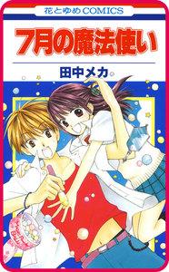 【プチララ】7月の魔法使い story02