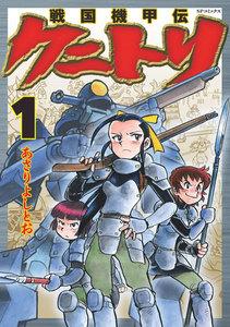 戦国機甲伝 クニトリ (1) 電子書籍版