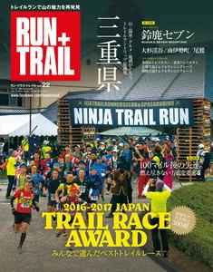 RUN + TRAIL Vol.22