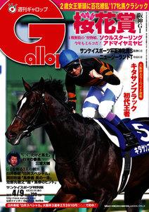 週刊Gallop(ギャロップ) 4月9日号