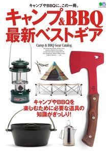 エイ出版社の実用ムック キャンプ&BBQ最新ベストギア
