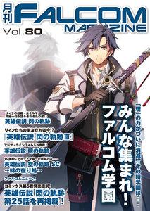 月刊ファルコムマガジン Vol.80