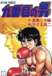 九番目の男 (1) 電子書籍版