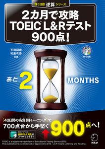 [新形式問題対応/音声DL付]2カ月で攻略 TOEIC(R) L&Rテスト900点!