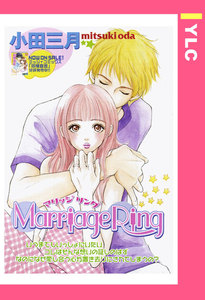 Marriage Ring 【単話売】