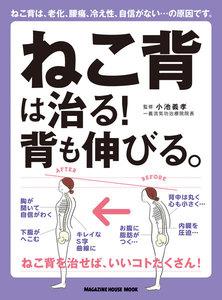 ねこ背は治る!背も伸びる。