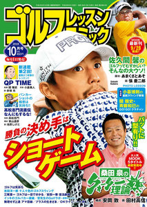 ゴルフレッスンコミック2018年10月号