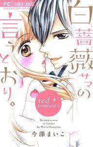 白薔薇サマの言うとおり。~red temptation~ 2巻