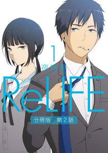 ReLIFE1【分冊版】第2話