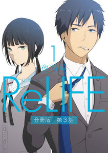ReLIFE1【分冊版】第3話