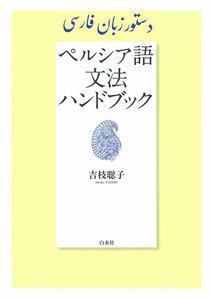 ペルシア語文法ハンドブック