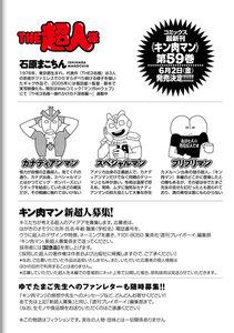 『キン肉マン』スペシャルスピンオフ『THE超人様』 第1話 牛丼&ココアの章