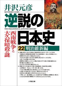 逆説の日本史22 明治維新編/西南戦争と大久保暗殺の謎 電子書籍版