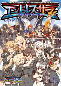 エンゼルギア 天使大戦TRPG The 2nd Edition