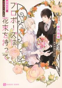 プロポーズは花束を持って~きみだけのフラワーベース~【特別版】