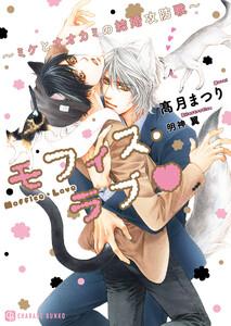モフィス・ラブ~ミケとオオカミの結婚攻防戦~【特別版】 電子書籍版