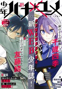 少年ハナトユメ 1号 電子書籍版