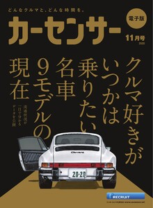 カーセンサー 2020年11月号 クルマ好きがいつかは乗りたい名車9モデルの現在 スペシャル版 電子書籍版