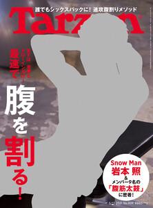 Tarzan (ターザン) 2021年 5月13日号 No.809 [最速で腹を割る!]