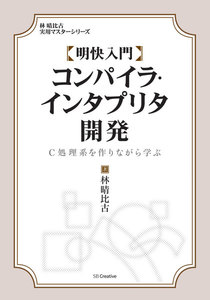 明快入門 コンパイラ・インタプリタ開発 電子書籍版