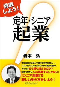 挑戦しよう!定年・シニア起業 電子書籍版