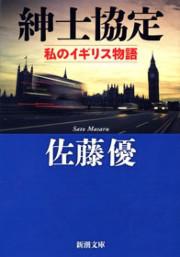 紳士協定―私のイギリス物語―(新潮文庫) 電子書籍版
