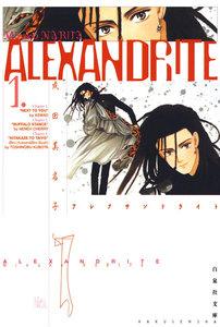 表紙『ALEXANDRITE〈アレクサンドライト〉』 - 漫画