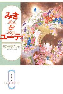 みき&ユーティ 電子書籍版