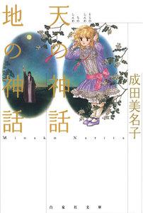 天(そら)の神話 地の神話【電子限定特別編集版】 電子書籍版