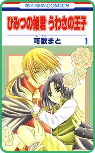 【プチララ】ひみつの姫君 うわさの王子 story01