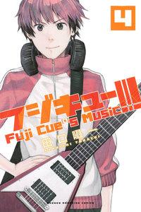 フジキュー!!! ~Fuji Cue's Music~ 4巻