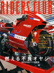 RIDERS CLUB 2002年8月号 No.340