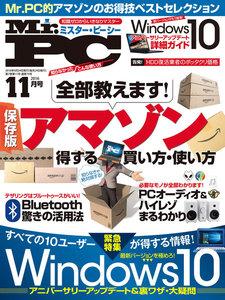 Mr.PC (ミスターピーシー) 2016年 11月号