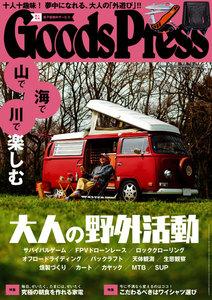 月刊GoodsPress(グッズプレス) 2017年5月号