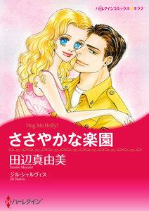 ハーレクインコミックス セット 2018年 vol.343